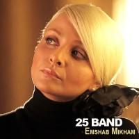 25-Band-Emshab-Mikham-f