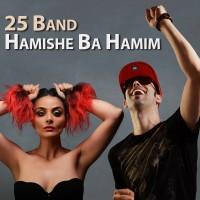25-Band---Hamishe-Ba-Hamim-f