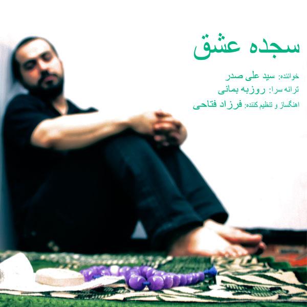 Ali-Sadr---Sajdeye-Eshgh-f