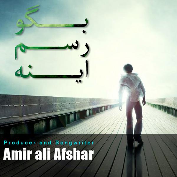Amir-Ali-Afshar---Bego-Rasm-Ine-f