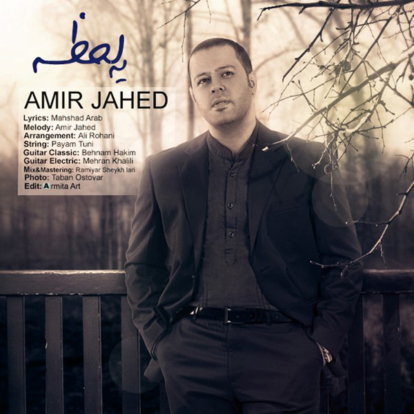 Amir-Jahed-Ye-Lahzeh-f
