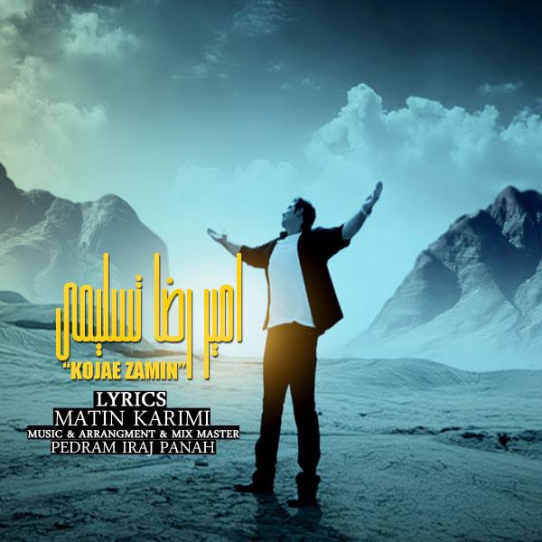 Amir-Reza-Taslimi---Kojae-Zamin-f