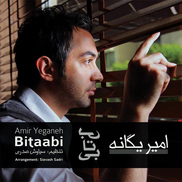 Amir-Yeganeh-Bitabi-f