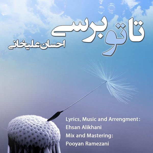 Ehsan-Alikhani---Ta-To-Beresi-f
