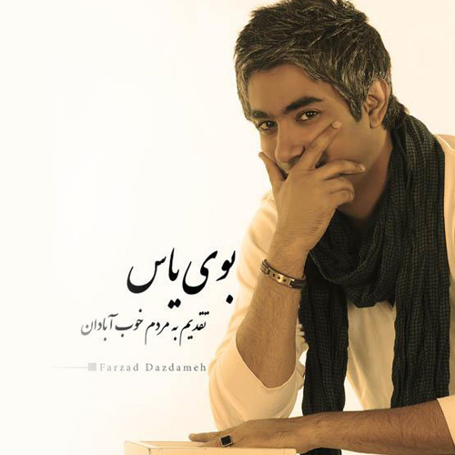 Farzad-Dazdameh---To-Doorooghatam-Ghashange-f