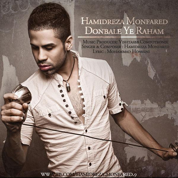 Hamid-Reza-Monfared-Donbale-Ye-Raham-f