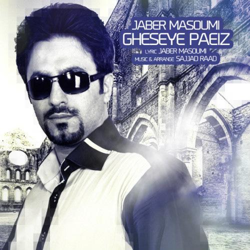 Jaber-Masoumi---Gheseye-Parvaz-f