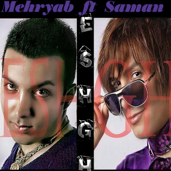 Mehryab---Eshgh-(Ft-Saman)-f