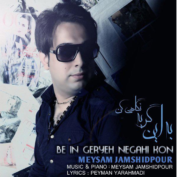 Meysam-Jamshidpour---Be-In-Geryeh-Negahi-Kon-f