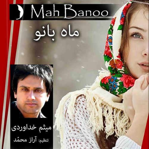Meysam-Khodaverdi---Mah-Banoo-f