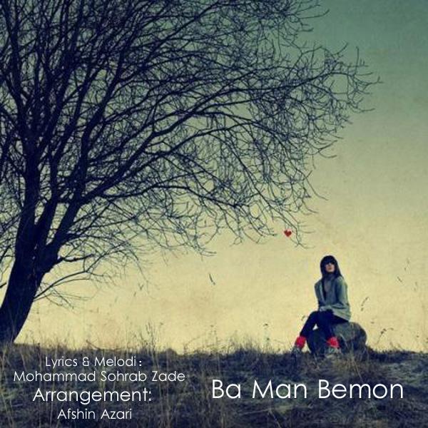 Mohamad-Sohrab-Zade---Ba-Man-Bemon-f