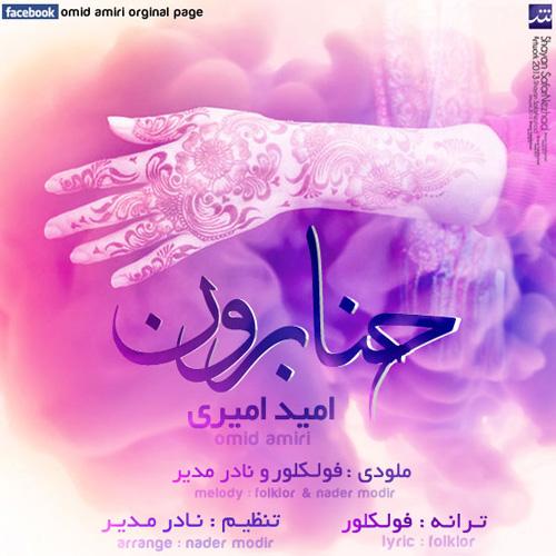 Omid-Amiri---Hana-Baroon-f