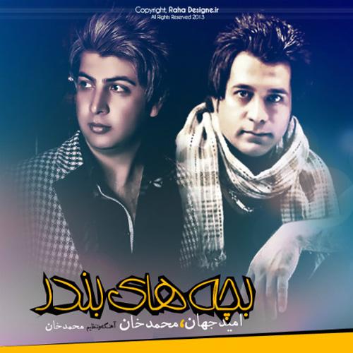 Omid-Jahan---Bacheye-Bandar-(Ft-Mohammad-Khan)-f