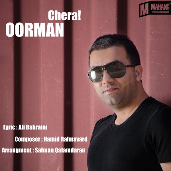 Oorman---Chera-f