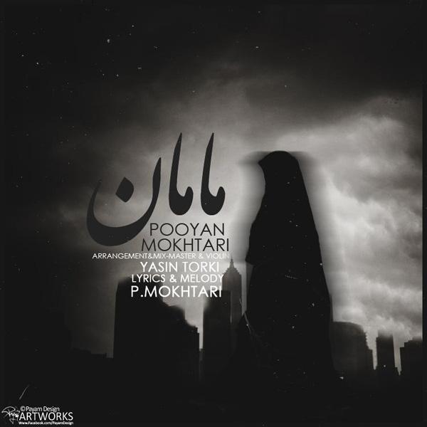 Pooyan-Mokhtari---Maman-f
