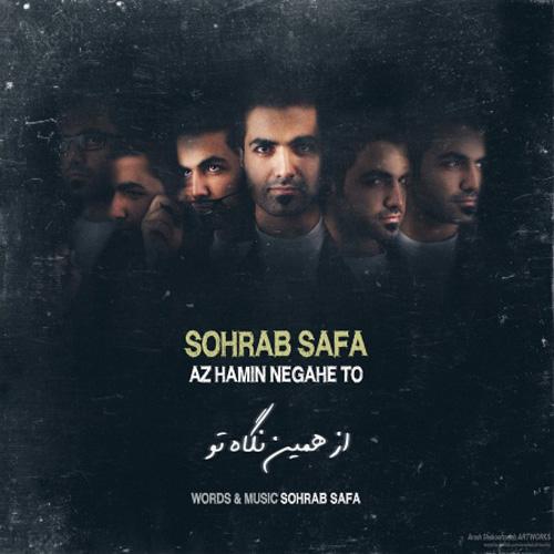 Sohrab-Safa---Az-Hamin-Negahe-To-f