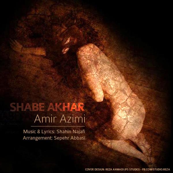 amir-azimi-shabe-akhar-f