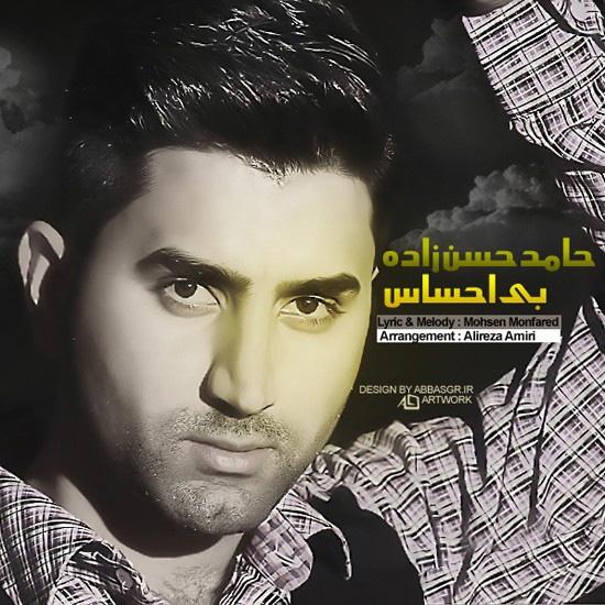 hamed-hasanzadeh-bi-ehsas-f