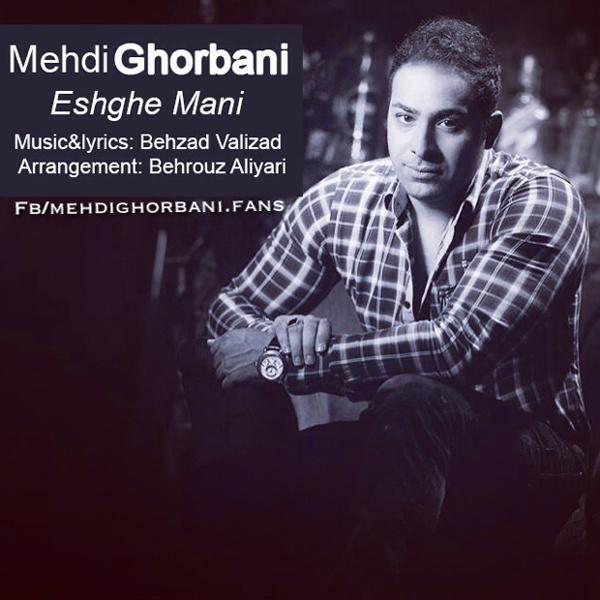 mehdi-ghorbani-eshghe-mani-f