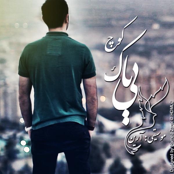 mohammad-bibak-kooch-f