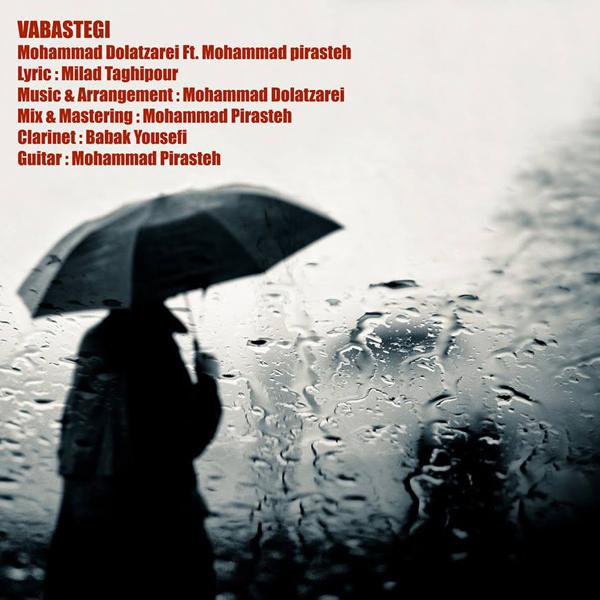 mohammad-dolatzarei-vabastegi-(ft-mohammad-pirasteh)-f
