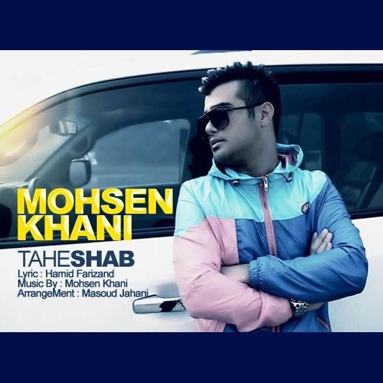 mohsen-khani-tahe-shab-f