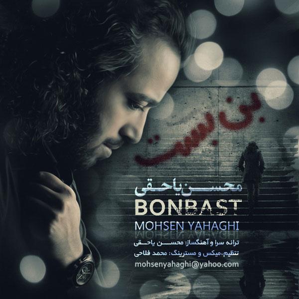 mohsen-yahaghi-bonbast-f