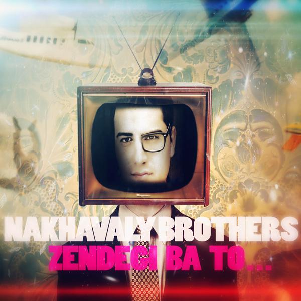 nakhavaly-brothers-zendegi-ba-to-f