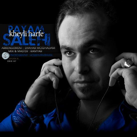 payam-salehi-kheyli-harfe-f