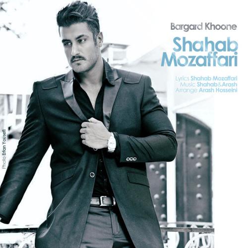 shahab-mozaffari-bargard-khoone-f