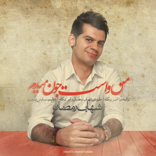 shahab-ramezan-man-vasat-joon-midam-f