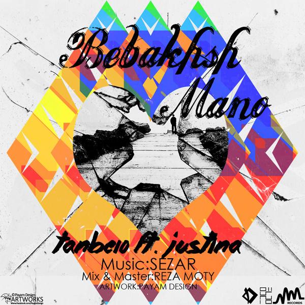 tanbe10-bebakhsh-mano-(ft-justina)-f