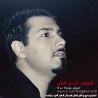 Ehsan-Khaje-Amiri---Shahide-Abo-Atash-f