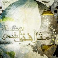 amir-khalvat-mese-aftab-shodi-(ft-amirali-sniff)-f
