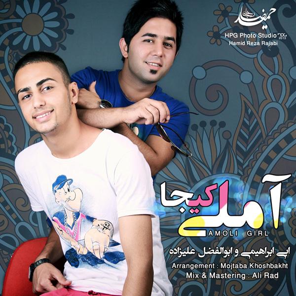 Abolfazl-Alizadeh-Amoli-Kija-ft-Ebi-Ebrahimi-f