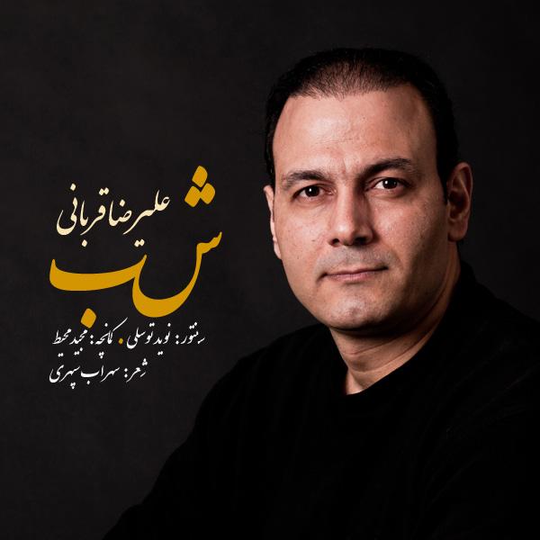 Alireza Ghorbani - Shab