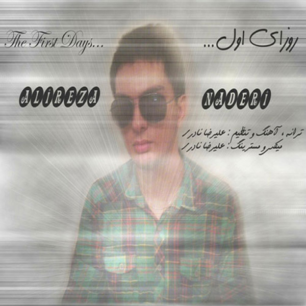 Alireza-Naderi---Rozaye-Aval-f