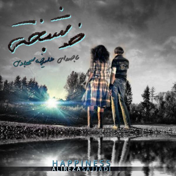 Alireza-Sajadi---Khoshbakhti-f