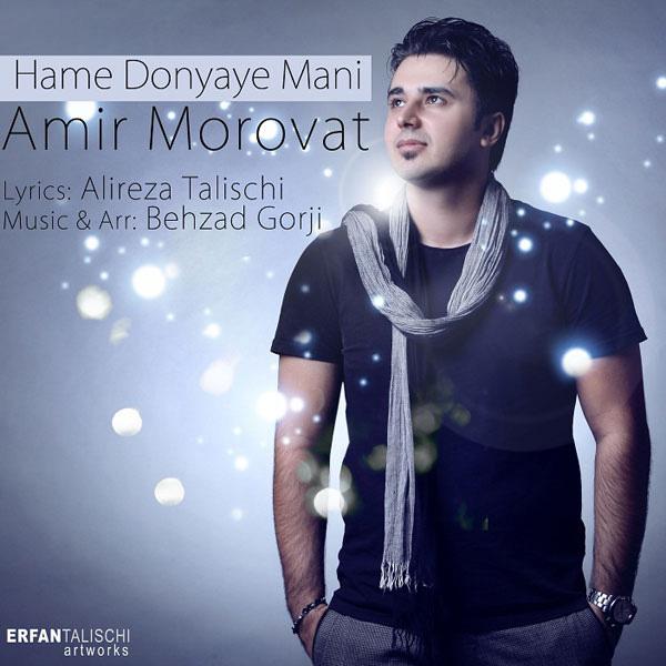 Amir-Morovat---Hame-Donyaye-Mani-f