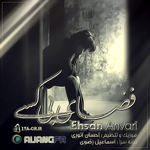 Ehsan-Anvari---Fazaye-Bi-Kasi-f