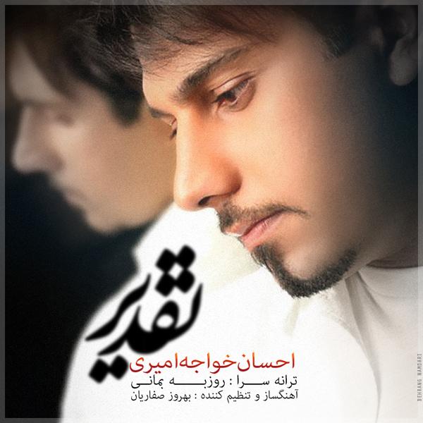 Ehsan Khaje Amiri - Taghdir