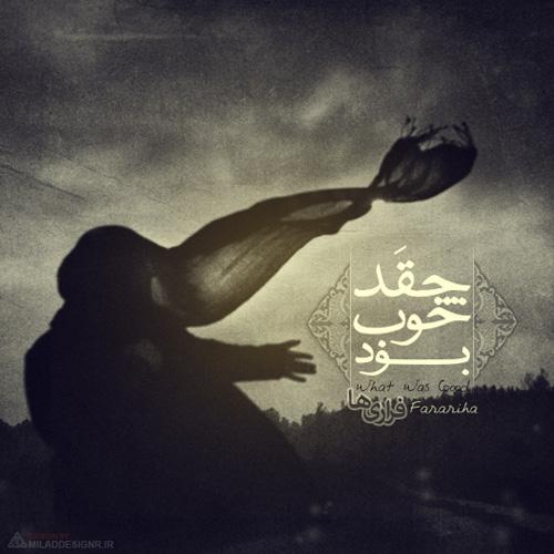 Farariha---Cheghadr-Khob-Bod-f
