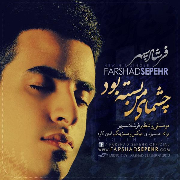 Farshad-Sepehr---Cheshmaye-Man-Baste-Bood-f