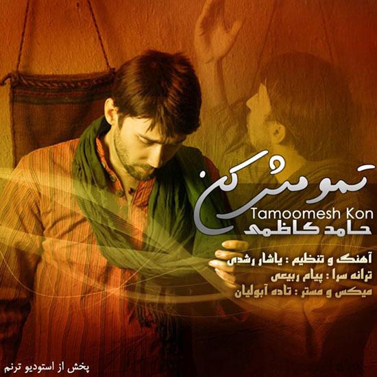 Hamed Kazemi - Tamoomesh Kon