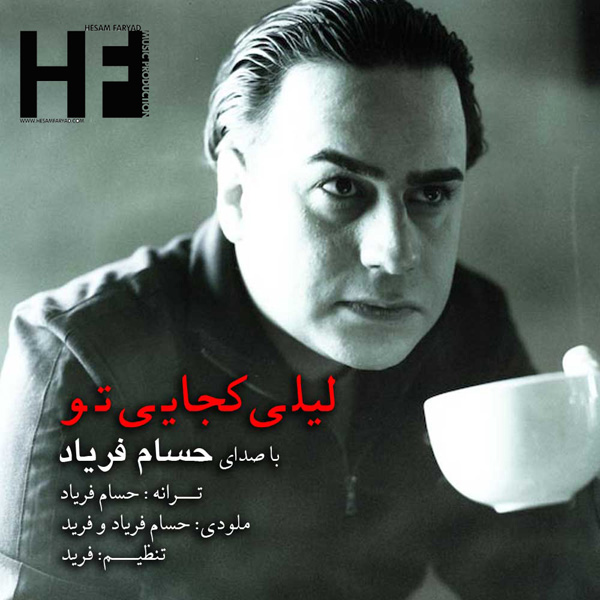 Hesam Faryad - Leili Kojaei To