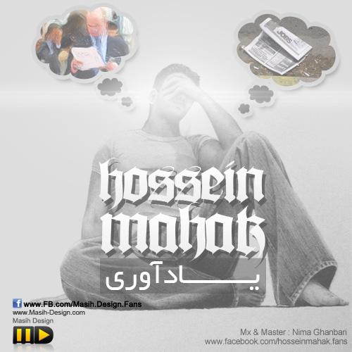 Hossein Mahak - Yad Avari
