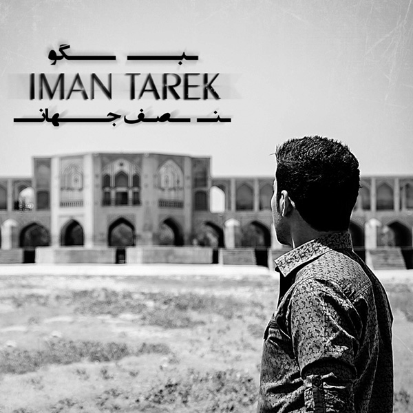 Iman Tarek - Begoo Nesfe Jahan