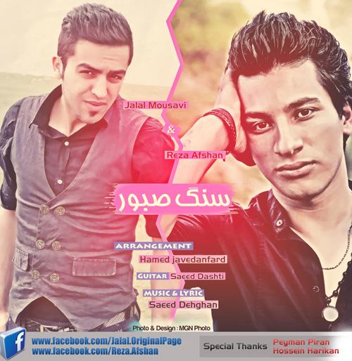 Jalal Mousavi & Reza Afshan - Sange Saboor