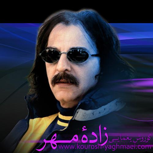 Kourosh Yaghmaei - Zadeye Mehr