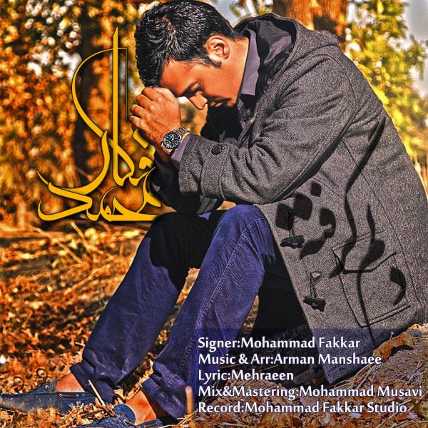 Mohammad Fakkar - Delam Gerefteh